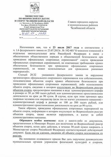 Письмо Минспорта Челябинской области стр.1