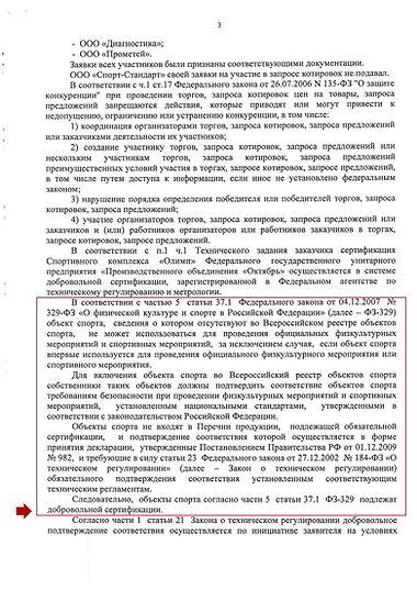 Решение ФАС о необходимости сертификации объектов спорта стр.3