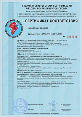 Сертификат Стадион Металлург