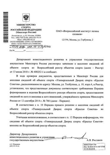 Официальное письмо Минспорта России Крыл