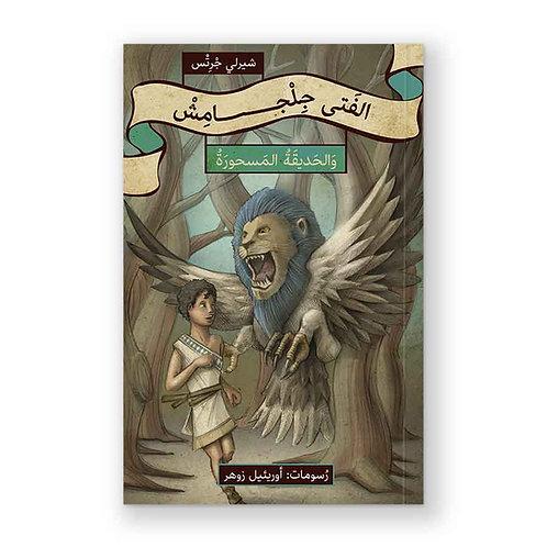 גילגמש הצעיר בערבית