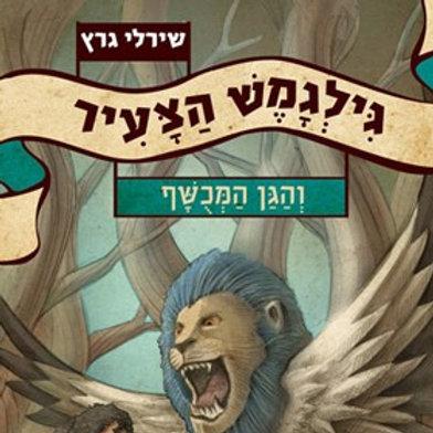 גילגמש הצעיר והגן המכושף- הספר הראשון בסדרה
