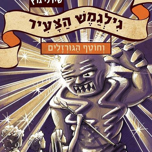 גילגמש הצעיר וחוטף הגורזלים-הספר השלישי בסדרה