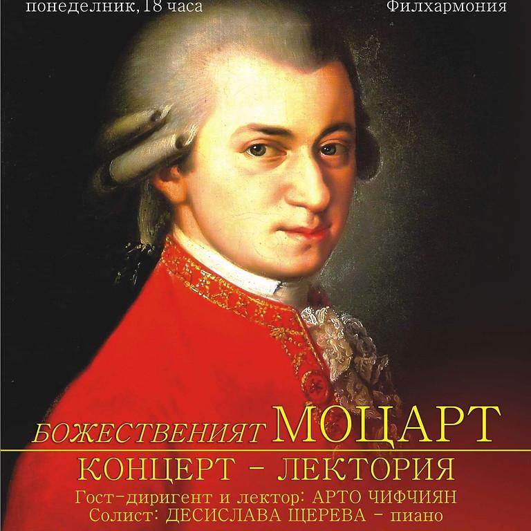 Божественият Моцарт : концерт-лектория