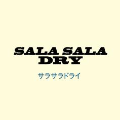 サラサラドライ