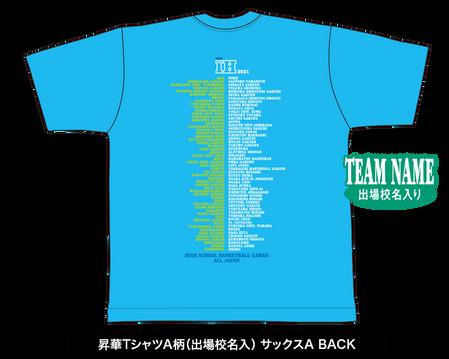 昇華TシャツA柄サックス-B