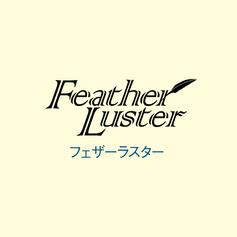 フェザーラスター