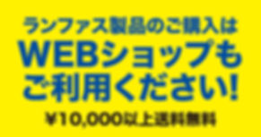 WEB購入.jpg