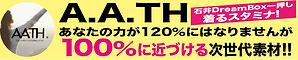AATH-event02.jpg