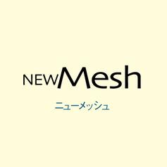 ニューメッシュ