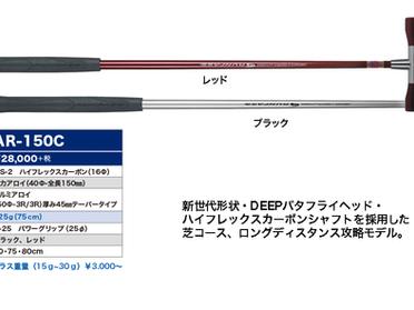 新世代形状「DEEPバタフライヘッド」採用 2モデル新発売!