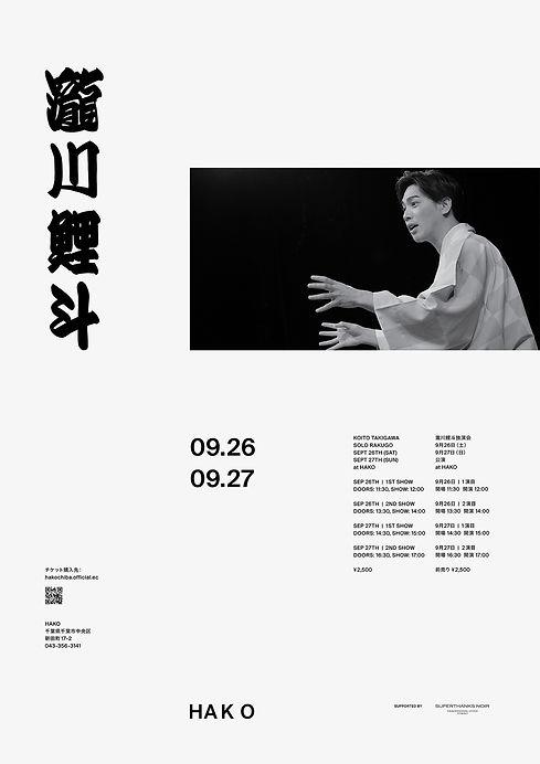 Koito_Takigawa_HAKO_poster07_B1_s.jpg
