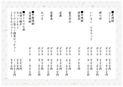 あづまメニュー-10.jpg