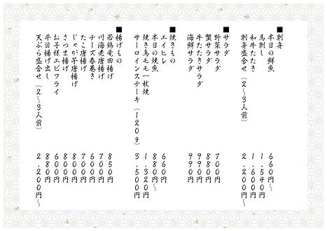 あづまメニュー-06.png