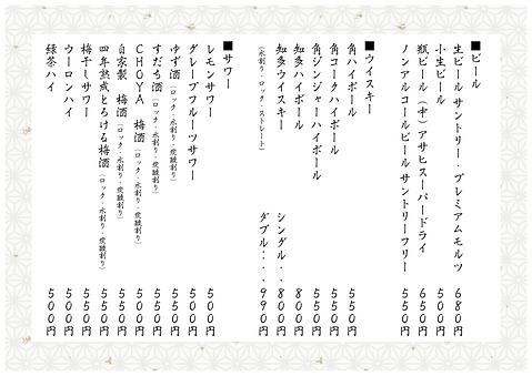 あづまメニュー-08.png