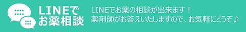 マンダイ緑お薬相談.png