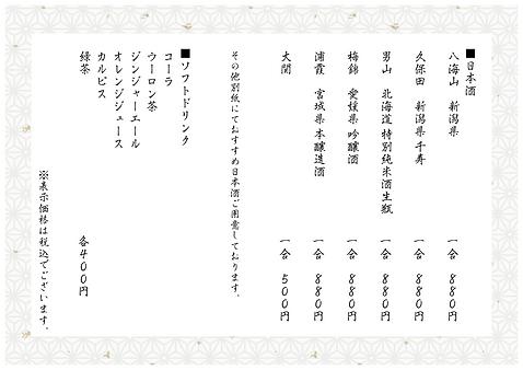 あづまメニュー-16.png