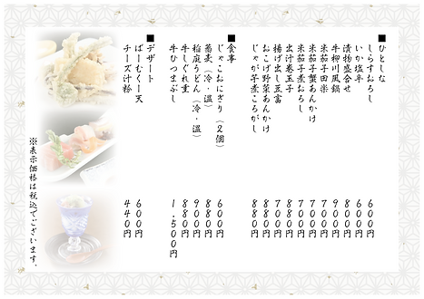 あづまメニュー-07.png