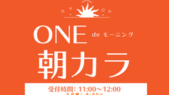 朝カラプラン・ルーム代0円!