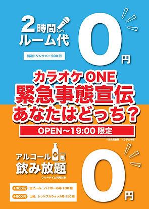 緊急事態宣言プラン(1)済_page-0001.jpg