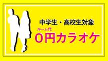 0円カラオケ