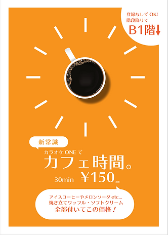 カフェ時間.PNG