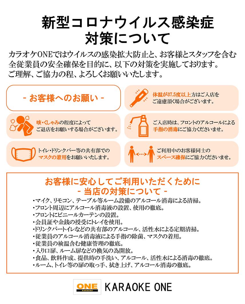 カラオケONE対策.png