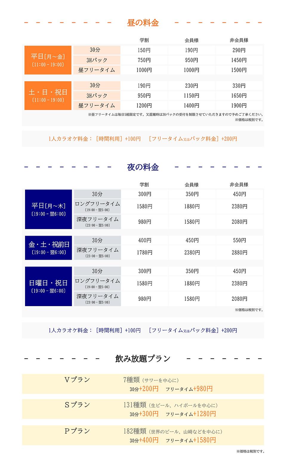 【新】馬場料金表.png