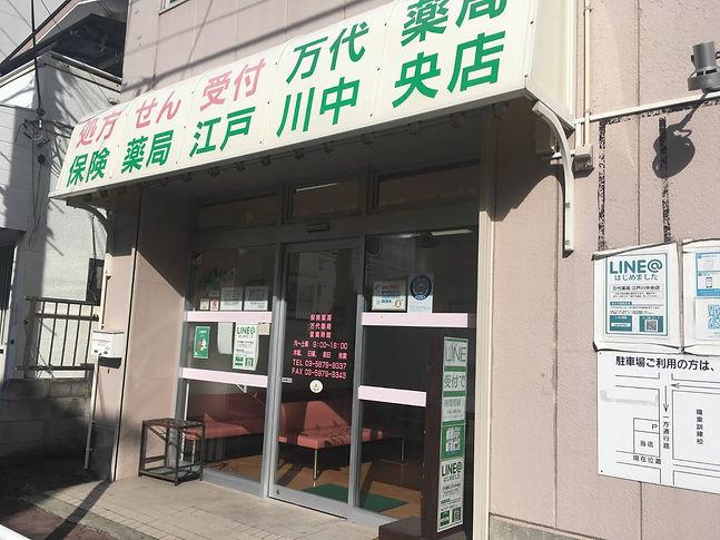 江戸川店.jpg
