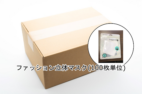 【ファッション立体マスク(100枚入り)】男女兼用/ユニセックス/オールシーズン