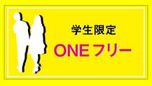 ONEフリー