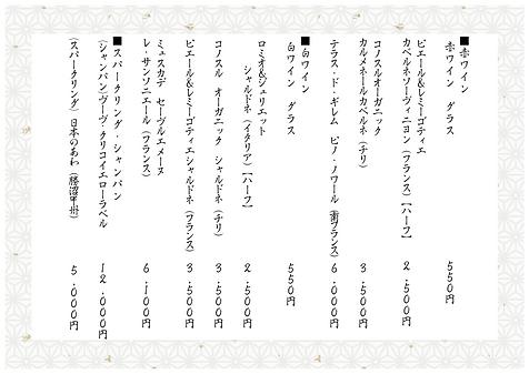 あづまメニュー-09.png