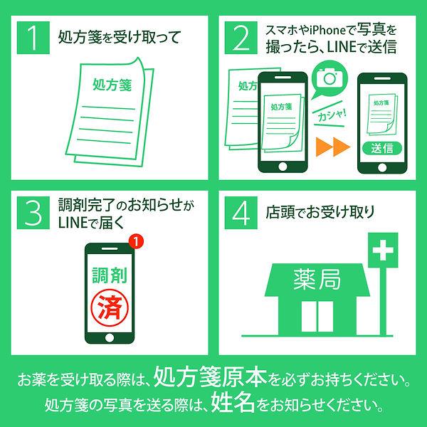 万代薬局様_画像 (1) (1).jpg