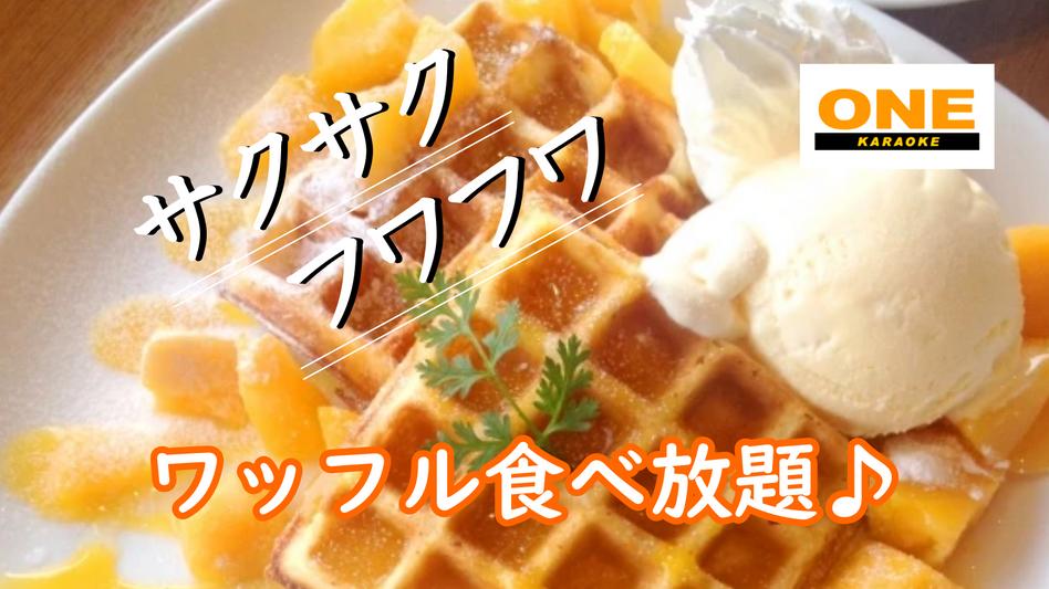 【各店舗】ワッフル食べ放題