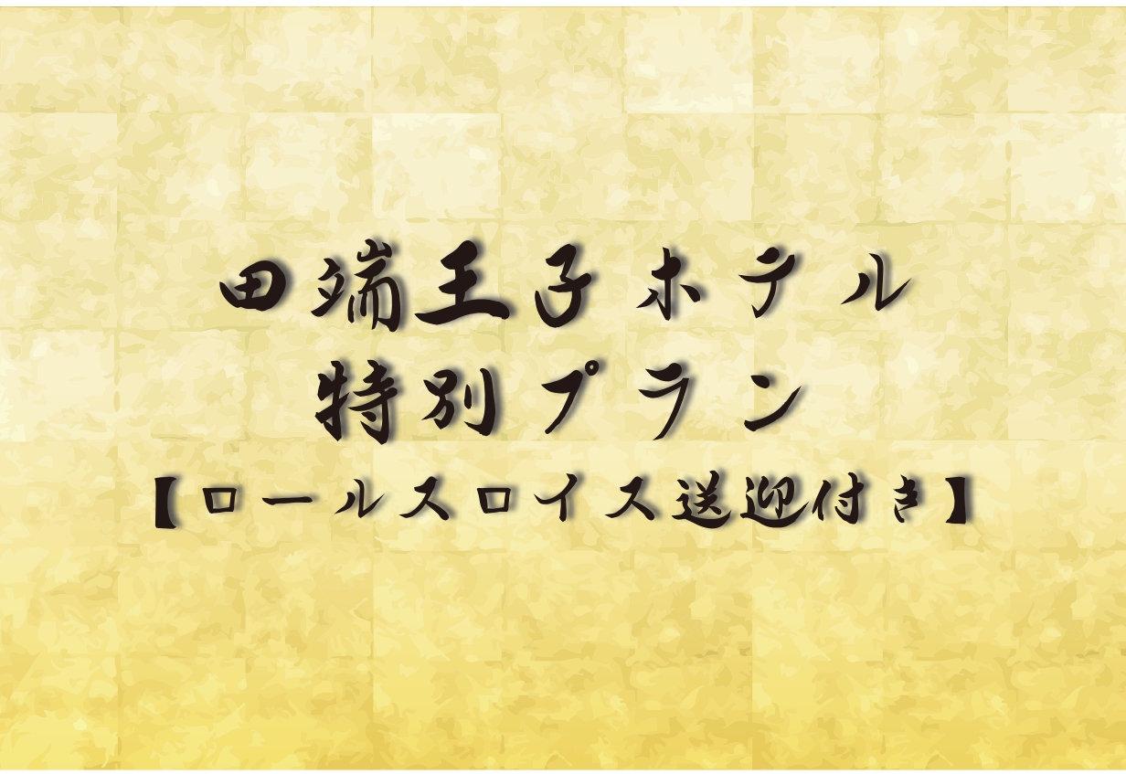 ※予約問合せ※特別プラン【ロールスロイス送迎付き】
