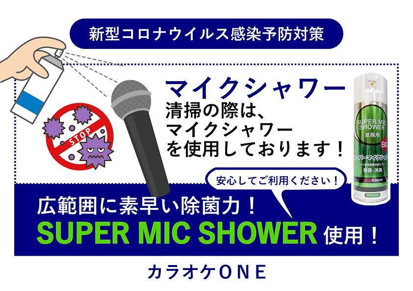 マイクシャワー