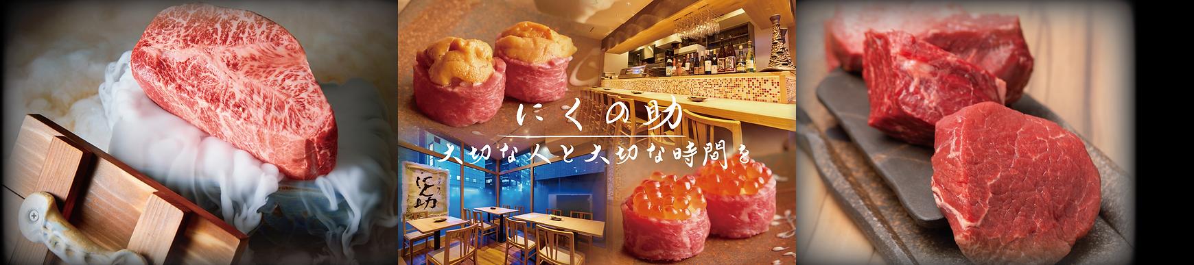肉の助-02.png