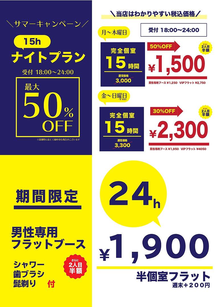 サマキャンホームページ用_page-0001.jpg