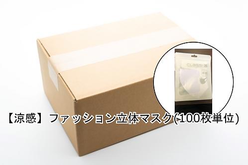 ☆涼感☆【ファッション立体マスク(100枚入り)】男女兼用/ユニセックス/オールシーズン