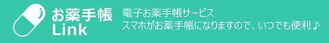 マンダイ緑お薬.png
