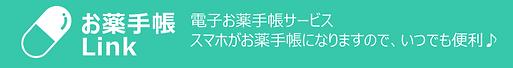 マンダイお薬手帳