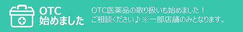 マンダイ緑おOTC.png