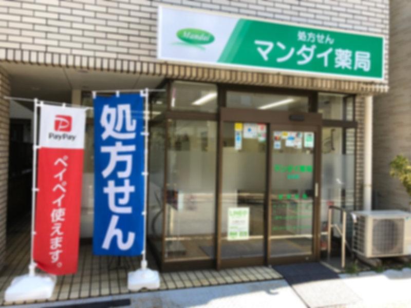 谷中店.jpg