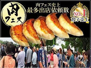 おとど餃子NEW 肉フェス.png