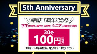 5周年記念祭