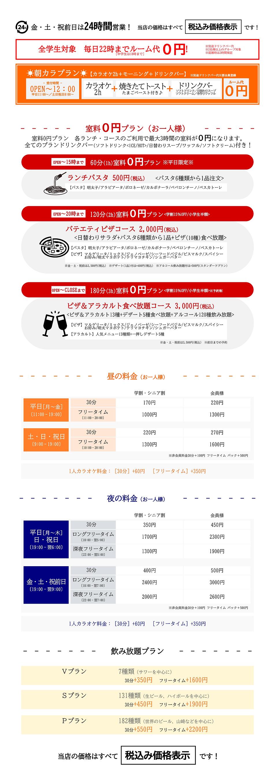 0401練馬料金.png