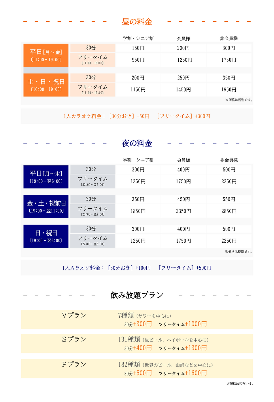 練馬料金表【新】.png