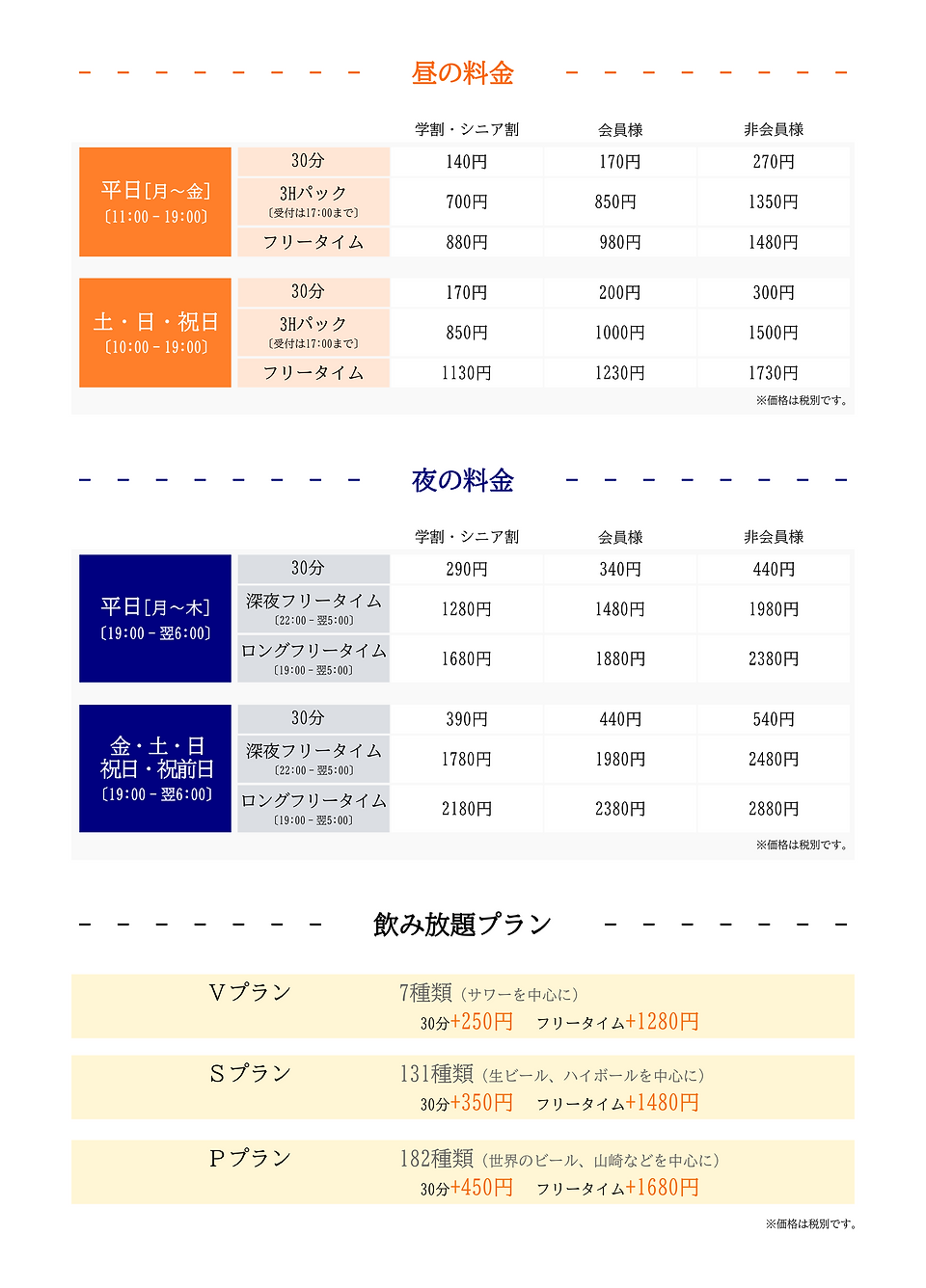 浦和料金表【新】.png