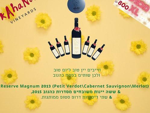 מארז אביבי XL כולל מגנום ו 6 יינות מסדרת כהנוב