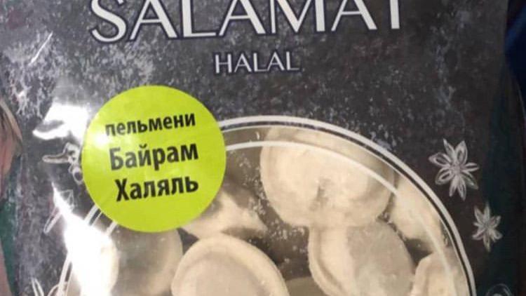 Пельмени Байрам
